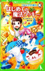 ウルは空色魔女 はじめての魔法クッキー(角川つばさ文庫)(1)(児童書)
