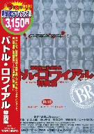 バトル・ロワイアル 特別篇(通常)(DVD)
