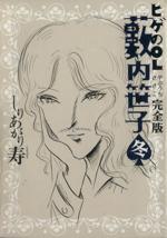 ヒゲのOL藪内笹子 完全版(文庫版)(冬)ビームC文庫