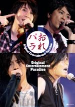 Original Entertainment Paradise -おれパラ- ライブDVD(通常)(DVD)