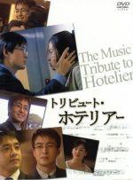 「ホテリアー」放映6周年記念ミュージックDVD トリビュート・ホテリアー(通常)(DVD)