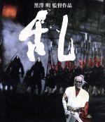 乱(Blu-ray Disc)(BLU-RAY DISC)(DVD)