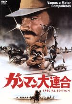 ガンマン大連合(通常)(DVD)