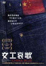 女工哀歌(じょこうエレジー)(通常)(DVD)