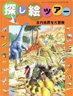 古代世界を大冒険(児童書)
