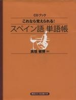 CDブック スペイン語単語帳(CD2枚付)(単行本)
