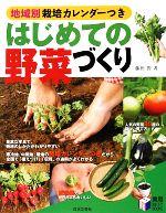 はじめての野菜づくり 地域別栽培カレンダーつき(実用BEST BOOKS)(単行本)