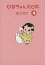 ひなちゃんの日常(4)産経C