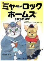 ミャーロックホームズ-茶色の研究(3)(児童書)