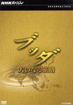 NHKスペシャル ブッダ 大いなる旅路 DVD-BOX(通常)(DVD)