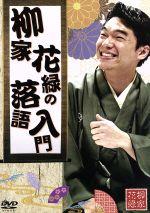 柳家花緑の落語入門(通常)(DVD)