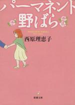 パーマネント野ばら(大人コミック)