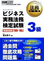 ビジネス実務法務検定試験3級 精選問題集(法務教科書)('09~'10年版)(単行本)