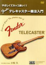 テレキャスター奏法入門(通常)(DVD)