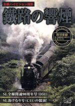 鐡路の響煙 陸羽東線・SL全線開通90周年記念号/SL湯けむり号(通常)(DVD)