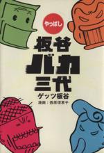 やっぱし板谷バカ三代(単行本)