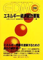 EDMC エネルギー・経済統計要覧(2009)(文庫)
