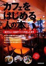カフェをはじめる人の本 自分らしいお店のつくり方おしえます(単行本)