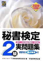 秘書検定試験 2級実問題集(2009年度版)(別冊付)(単行本)