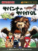 サバンナのサバイバル 科学漫画サバイバルシリーズ(かがくるBOOK科学漫画サバイバルシリーズ13)(児童書)