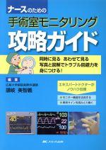 ナースのための手術室モニタリング攻略ガイド(単行本)