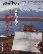 水彩で描く にっぽん絶景スケッチ紀行(単行本)