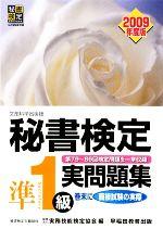 秘書検定試験 準1級実問題集(2009年度版)(別冊付)(単行本)