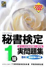 秘書検定試験 1級実問題集(2009年度版)(別冊付)(単行本)