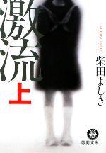 激流(徳間文庫)(上)(文庫)