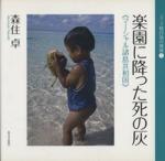 楽園に降った死の灰 マーシャル諸島共和国(シリーズ 核汚染の地球1)(児童書)