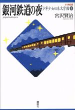 少年少女日本文学館 21世紀版 銀河鉄道の夜(8)(児童書)