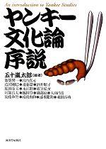ヤンキー文化論序説(単行本)