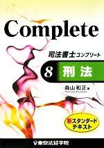 司法書士コンプリート-刑法(8)(単行本)