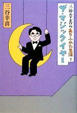 三谷幸喜のありふれた生活-ザ・マジックイヤー(7)(単行本)