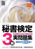 秘書検定試験 3級実問題集(2009年度版)(別冊付)(単行本)
