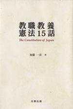 教職教養憲法15話(単行本)
