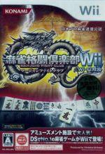 麻雀格闘倶楽部Wii Wi-Fi対応(不良分は買取不可です)(ゲーム)
