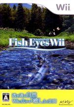 フィッシュアイズ Wii(ゲーム)