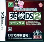 英検過去問題収録 英検DS 2 デラックス(ゲーム)