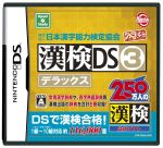 財団法人日本漢字能力検定協会公認 漢検DS 3 デラックス(ゲーム)