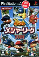 実況パワフルメジャーリーグ2009(ゲーム)