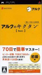 聞いて覚える英単語~アルクのキクタン【Basic】(ゲーム)