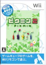 Wiiであそぶ ピクミン 2(ゲーム)