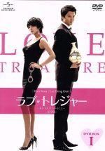 ラブ・トレジャー-夜になればわかること[完全版]DVD-BOX I(通常)(DVD)