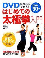 DVD見ながらできる!はじめての太極拳入門(DVD1枚付)(単行本)