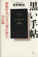 黒い手帖 創価学会「日本占領計画」の全記録(単行本)