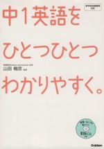中1英語をひとつひとつわかりやすく。(CD付)(単行本)