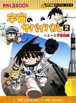 宇宙のサバイバル ソユーズ宇宙船編 科学漫画サバイバルシリーズ(かがくるBOOK科学漫画サバイバルシリーズ12)(2)(児童書)