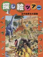 探し絵ツアー 古代世界を大冒険(5)(児童書)