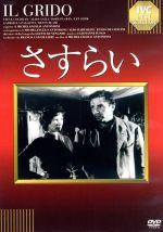 さすらい(通常)(DVD)